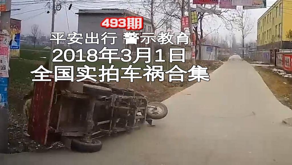 全国实拍车祸合集: 超车一定要注意安全